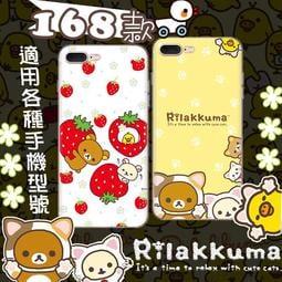 可愛 拉拉熊  手機殼 各種型號 iphone 三星oppoASUS華碩HTC索尼sony紅米小米VIVO華為Nokia
