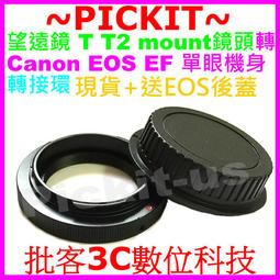 後蓋 T-MOUNT T2-MOUNT望遠鏡頭轉佳能Canon EOS EF相機身轉接環 T2-CANON T2-EOS