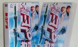 (盒裝)(高清晰終極珍藏)雪山飛狐20DVD-5 孟飛 龔慈恩 伍宇娟