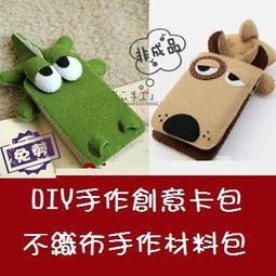 DIY免剪裁手工不織布材料包 可愛動物卡包 送禮 生日 親製有心 訓鍊手腦