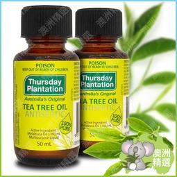 【澳洲精選】Thursday Plantation 星期四農莊 Tea Tree Oil 100%純茶樹精油 50ml