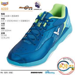 §成隆體育§ VICTOR A310 羽球鞋 2020年款 羽球 球鞋 A310 FU 羽毛球鞋 運動鞋 公司貨附發票