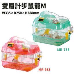 【MARUKAN】雙層計步鼠籠M(紅MR-953/ 綠MR-758) (81291348/ 81290801