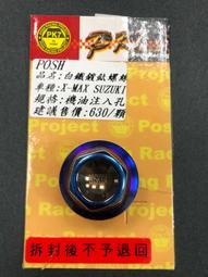 POSH 白鐵鍍鈦  XMAX-300機油螺絲/X-MAX 300機油螺絲/SUZUKI 車系機油螺絲