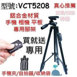 現貨 VCT 5208 腳架 手機 相機 腳架 雲騰 自拍腳架 相機架 三腳架 直播腳架 鋁合金 自拍神器 5208