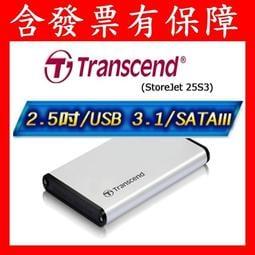含發票有保障~創見 USB 3.1 2.5吋硬碟外接盒 鋁合金外殼 TS0GSJ25S3 相容USB3.0 PS4可用