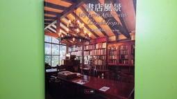 【世雄書屋】書店風景 文•攝影鍾芳玲 大地地理 2002年4月