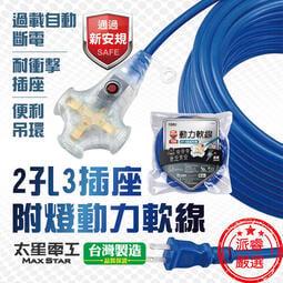 【 2孔3插座附燈動力軟線】5、10、15米 延長線 動力線 過載自動斷電 台灣製造 新安規 OFA302【LD371】