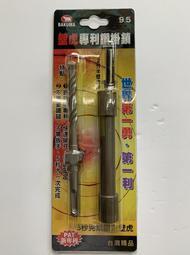 BAKUMA 熊牌 壁虎專利鑽掛鎖 鑽兼鎖 2分半壁虎專用 9.5MM