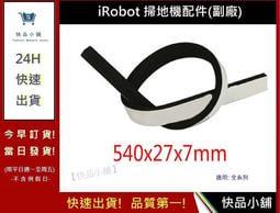 iRobot防撞條【快品小舖】iRobot防撞條 通用880/ 780/ 770/ 650/ 630防撞條12(副廠)