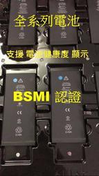 現貨5 5s 安規 iphone 6 i6s 電池 i6p 7 7p 鋰電池 BSMI電池 0循環 6sp 8 8p x