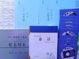 2014/ 103最新~【賴農惟 憲法 DVD函授(10堂)】~(非DRM~可永久看)~康德函授~(全新!!)