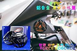 EPIC 反光片 外蓋 反光片蓋 飾蓋 勁戰 四代 五代 BWS FORCE gogoro2 黑 適用外徑60mm