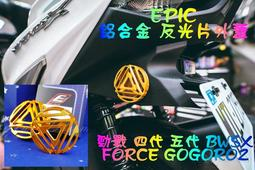 EPIC 反光片 外蓋 反光片蓋 飾蓋 勁戰 四代 五代 BWS FORCE gogoro2 金 適用外徑60mm