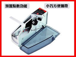 攜帶式 點鈔機 V40 可插電 可放電池 預置功能 LED顯示 【ZC00014】