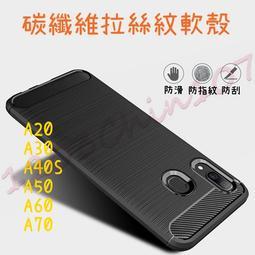 三星 保護殼 手機殼 軟殼 A71 A20 A30 A40S A50 A60 A70 A30S A51 A31 拉絲殼