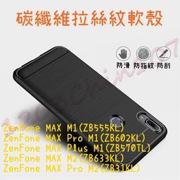 華碩 保護 手機殼 軟殼 ZB555KL ZB602KL ZB570TL ZB633KL ZB631KL 拉絲殼 保護殼