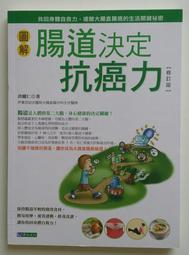【好物市場】二手書 健康 養生 圖解腸道決定抗癌力(修訂版)