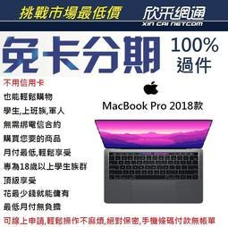 欣采網通【無卡分期/ 免卡分期/ 現金分期】MacBook Pro 13吋 128GB 256GB 2018最新版