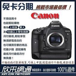 欣采網通【學生分期/ 軍人分期/ 無卡分期/ 免卡分期】Canon EOS 1DX Mark II 單機身 1DX2 BODY
