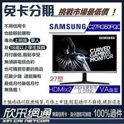 三星 Samsung C27RG50FQC 27吋 曲面電競螢幕 【學生分期/ 軍人分期/ 無卡分期/ 免卡分期】