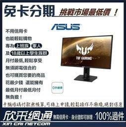 欣采網通【學生分期/ 軍人分期/ 無卡分期/ 免卡分期】【ASUS】TUF 27吋 2K 電競 VG27AQ 電腦螢幕