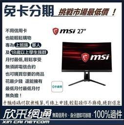 欣采網通【學生分期/ 軍人分期/ 無卡分期/ 免卡分期】【MSI】Optix VA曲面電競螢幕27吋- MAG271CP