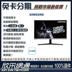 欣采網通【學生分期/ 軍人分期/ 無卡分期/ 免卡分期】【SAMSUNG】C27RG50FQC 27吋 電競 曲面螢幕