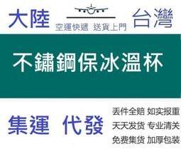 不鏽鋼保冰溫杯 低溫杯 車內吸塵器代購 代運 空運  至 台灣 送貨上門