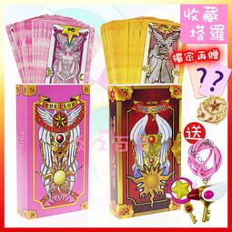 『塔羅牌』庫洛魔法使 庫洛牌 小櫻牌 塔羅牌 小櫻 星星鑰匙 鳥頭法杖 鑰匙 卡貼 收藏盒 動畫 同人