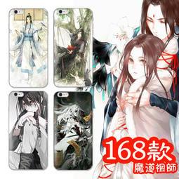 魔道祖師 蘋果手機保護殼 iPhone 11 iPhone 11 Pro iPhone 11 Pro max