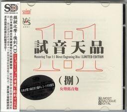 【慢刻CD】試音天品8 女聲低音炮 --- 2000155000373