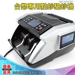 儀表量具 台幣專用 外接式顯示器 點鈔數鈔機 彩券行超商專用驗鈔機 NTD1007