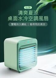 【全新現貨】水冷式空調風扇
