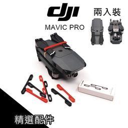 DJI MAVIC PRO 御 束槳器 矽膠 防脫卡 PGYTECH PGY 固定螺旋槳 浦公英 鉑金版【PRO012】
