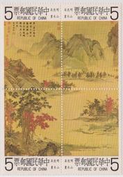 【小叮噹集郵】美膠上品  民國69年(383)明仇英山水古畫郵票 (保證原膠)背膠完美全新品相好