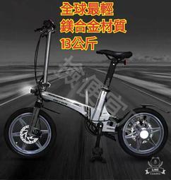《撿便宜店》(台灣現貨)16吋全球最輕13kg 電動折疊自行車 電動折疊腳踏車 電動腳踏車 電動折疊車 台中~高雄可面交