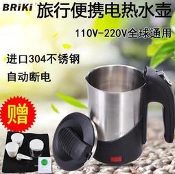 BRIKI 0.6L電熱水壺 不銹鋼水壺 110v/220v 便攜迷你電水壺 燒水壺 旅行電熱壺 冷水壺水杯(買一送六)