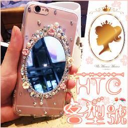 HTC U12+ Desire12 U11 EYEs A9s X10 U Ultra 830 手機殼 宮廷魔鏡鑽殼