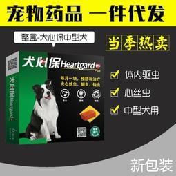 福來恩犬心保中型犬驅蟲藥 牛肉味 寵物體內打蟲藥 心絲蟲 整盒