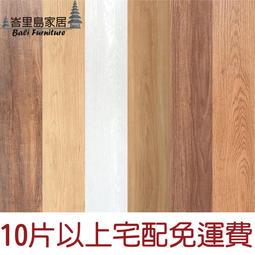 超耐磨自黏地板 自黏地板 超耐磨地板 塑膠地磚 免膠地板 木紋地板 DIY地板  耐磨防焰防水 【B39】