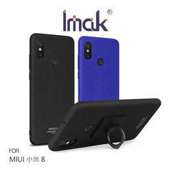 Imak MIUI 小米 8 創意支架牛仔殼 磨砂殼 指環 可立 支架 硬殼 背蓋 手機殼 艾美克