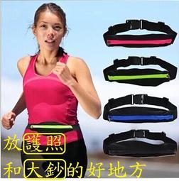 單口袋腰包 運動腰包 旅行腰包