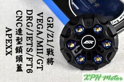 XPH APEXX 黑色 G-CLASS 造型油箱蓋 油桶蓋 油箱外蓋 適用於 JETS DRG FNX VEGA 戰將
