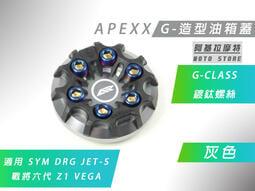附發票 APEXX 灰色 G-CLASS 油箱蓋 造型 油桶蓋 SYM DRG JETS Z1 VEGA 戰將六代