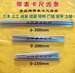 現貨 yo ki量具配件三豐帶表卡尺0-150-200-300齒條可用在進口三豐帶表卡尺
