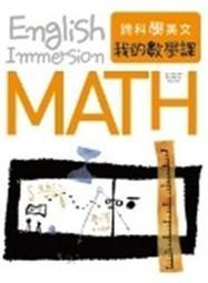 跨科學英文:我的數學課 English Immersion Math