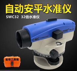 SNDWA深達威【32倍工程光學水平儀】 自動安平高精度水準儀水準測量