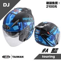 KYT DJ #A迷彩藍 3/4罩安全帽 防盜鎖功能 (內藏墨鏡)