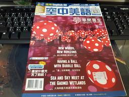 小紅帽◆附光碟 英文雜誌 空中美語 2015/5月 NO.193 夢 草間彌生 無筆記BB1